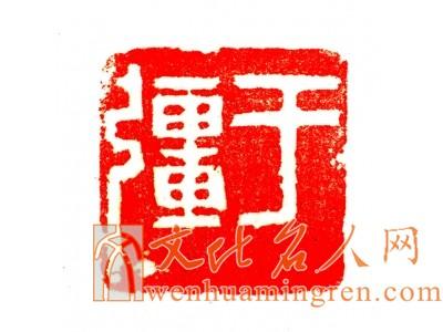 篆刻--冯明图片