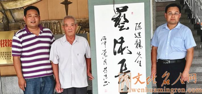 拜访书法家陈继龙先生并颁发研究院理事证书、润格证书
