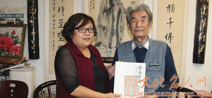拜访研究院名誉院长、孔府书画院院长张子良先生