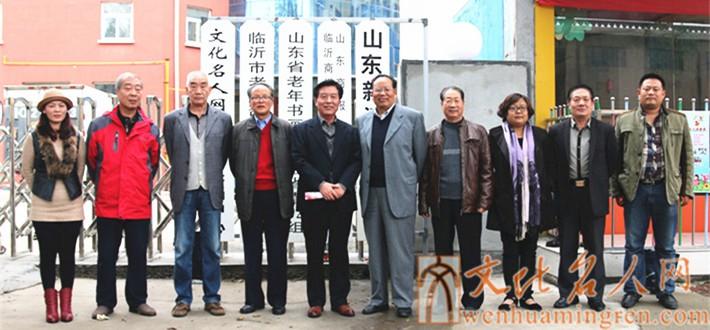 赵恒吉、李成连、朱时良、邰建民等临沂老领导到访山东新沂蒙书画院