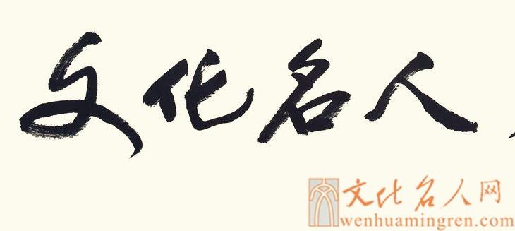 祝贺著名画家吴金满获得纪念毛泽东同志诞辰123周年书画活动金奖