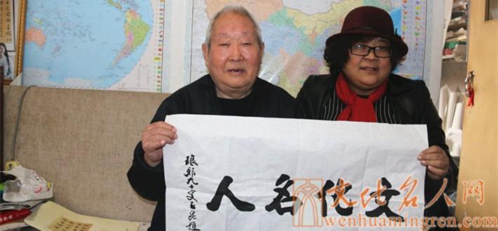 拜访德高望重的临沂书法界泰斗、九十岁高龄的惠玉昆老先生