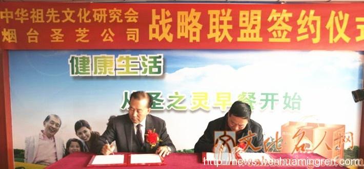 """中华祖先文化研究会与烟台圣芝公司""""战略联盟""""签约仪式在灵芝菌丝生产基地隆重举行"""