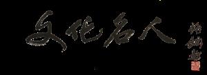 新闻|文化名人网