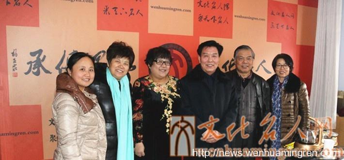 黄忠、丁元国、徐俊霞、王凤群、李艳等到访文化名人网春雨阁并进行书画交流活动