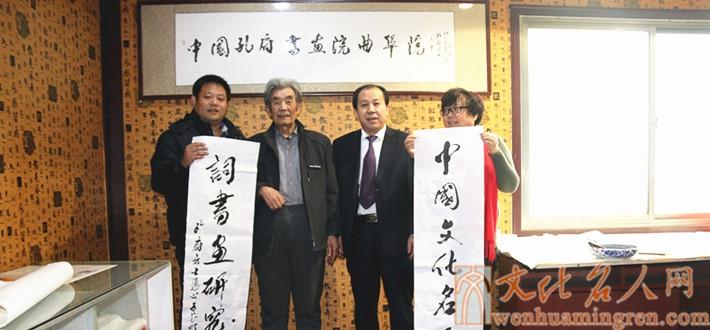 """孔府书画院院长张子良题写""""中国文化名人诗词书画研究院"""""""