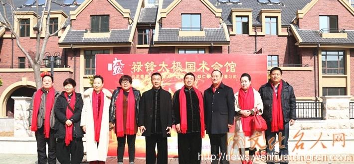 禄锋太极国术会馆开馆庆典在临沂市北城新区举行