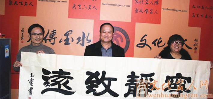 研究院副院长李玉宝在文化名人网春雨阁创作藏名诗及书法作品
