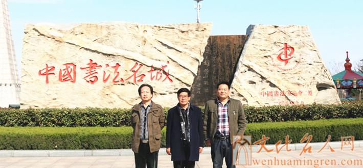 研究院副院长张承雨、画家李龙升到访羲之故里——山东临沂