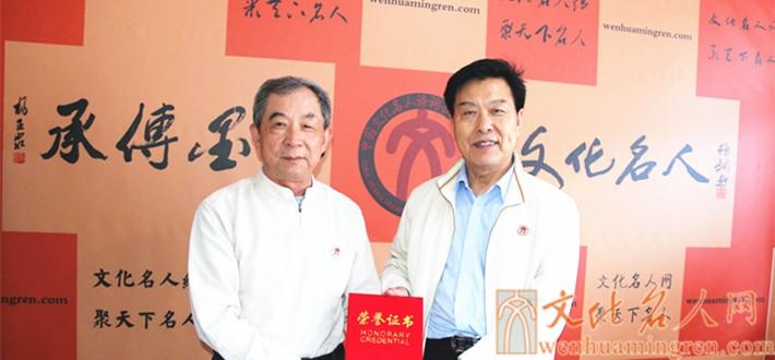 聘请书法家姜为民先生为中国文化名人诗词书画研究院学术顾问
