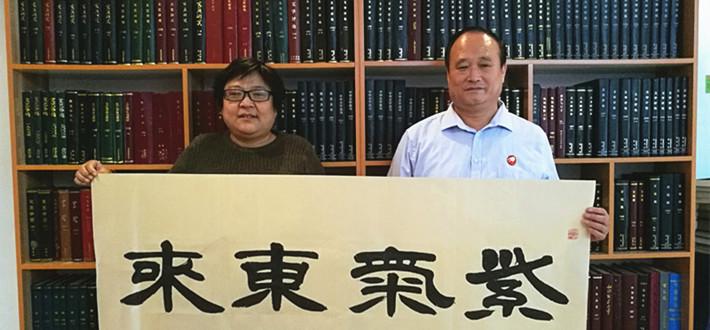拜访研究院副院长、藏名诗诗人、 作家、书画家李玉宝老师