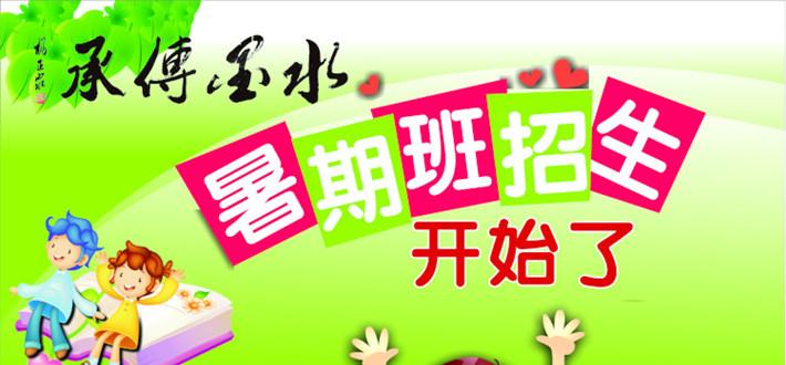 水墨传承·2018暑期少儿国画班开始招生了【临沂·罗庄】