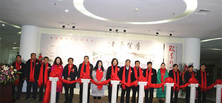 纪念改革开放40周年·翰墨新时代2019庆元旦兰山书协主席团成员书法精品展在临沂文化中心开幕