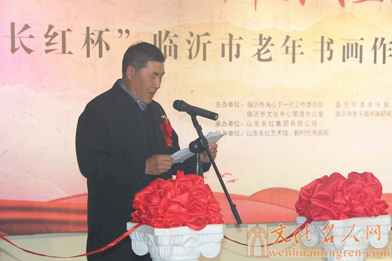 临沂市老干部书画研究会会长沈孝生主持开幕式并讲话