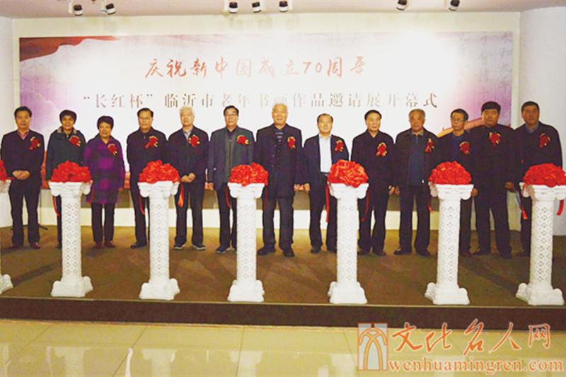 """庆祝新中国成立70周年·""""长红杯""""临沂开幕式市老年书画作品邀请展"""