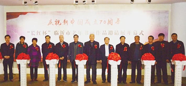 """庆祝新中国成立70周年·""""长红杯""""临沂市老年书画作品邀请展在临沂市文化中心开幕"""
