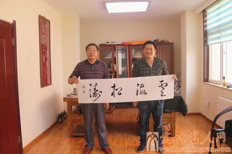 左起:方德存、萧锋方德存书法作品:云海松涛