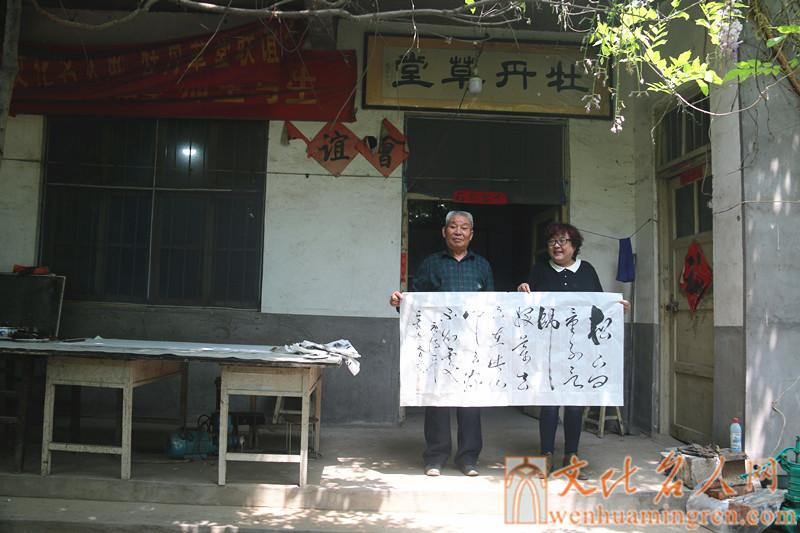 左起:孙百义、原野孙百义书法作品