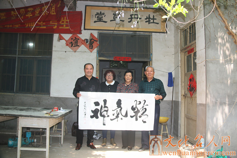 左起:邢志银、原野、孙百义夫妇孙百义书法作品