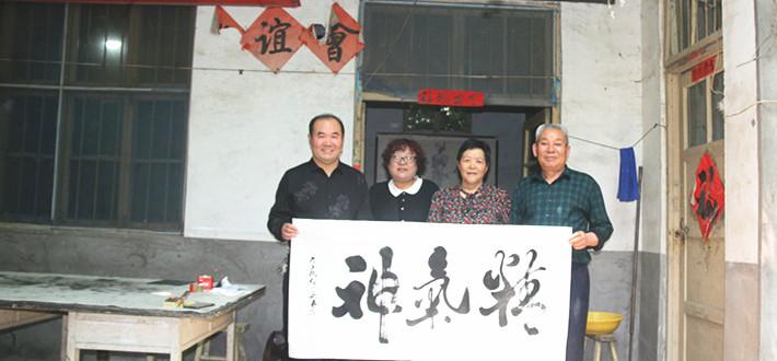 原野、萧锋、孙百义、邢志银等在牡丹草堂举行书法交流活动