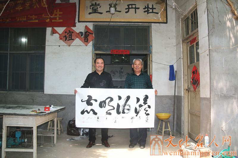 左起:邢志银、孙百义孙百义书法作品