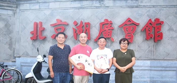 原野、萧锋等在北京湖广会馆拜访研究院荣誉院长武家奉、名誉院长杜彦锋
