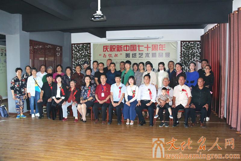参加活动的领导、嘉宾及剪纸艺术家合影