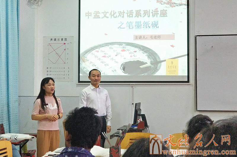 讲授中国传统文化之笔墨纸砚