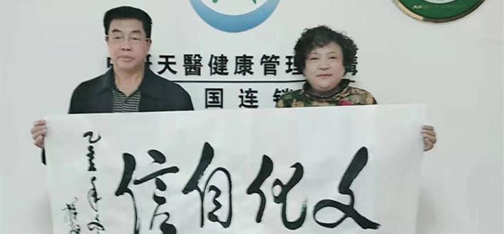 中宣部原办公厅主任、老干部局党委书记薛启亮先生为文化名人网题字