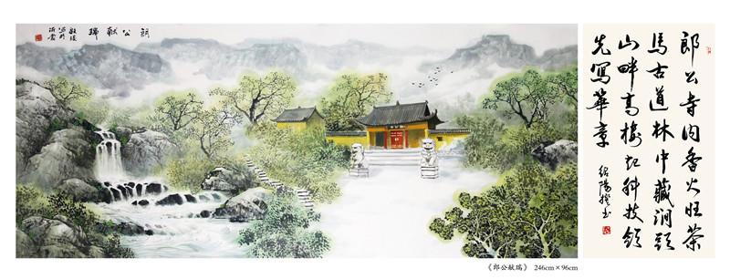 新琅琊十八景----朱绍阳、赵启竣诗情画意颂沂蒙
