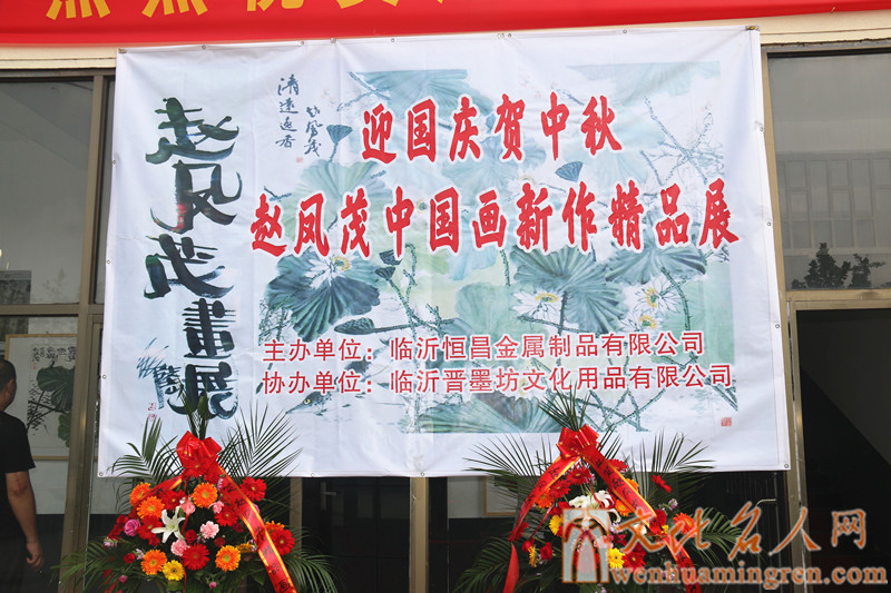 赵凤茂中国画新作精品展在书圣故里临沂举行