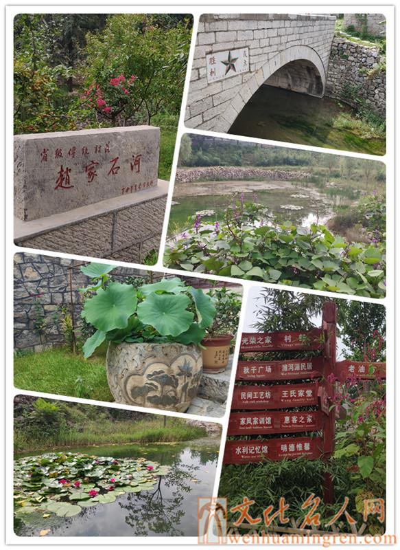 中国传统村落--赵家石河