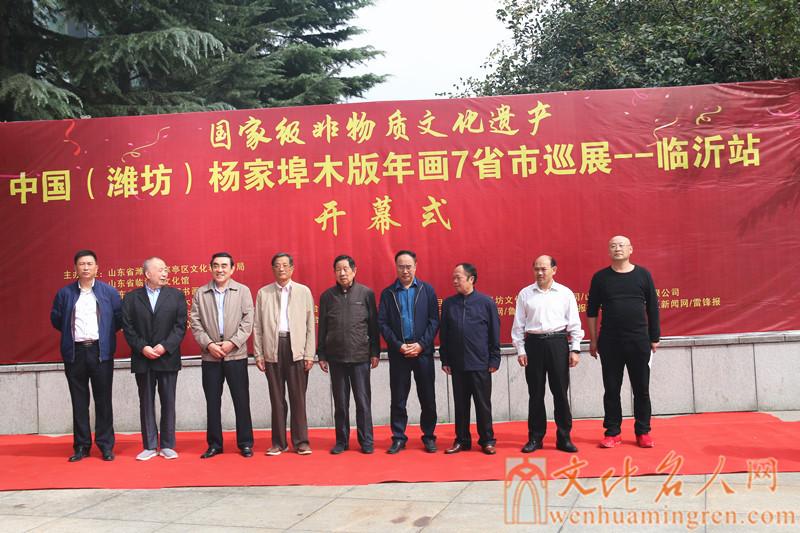 中国(潍坊)杨家埠木版年画七省市巡展临沂站开幕式