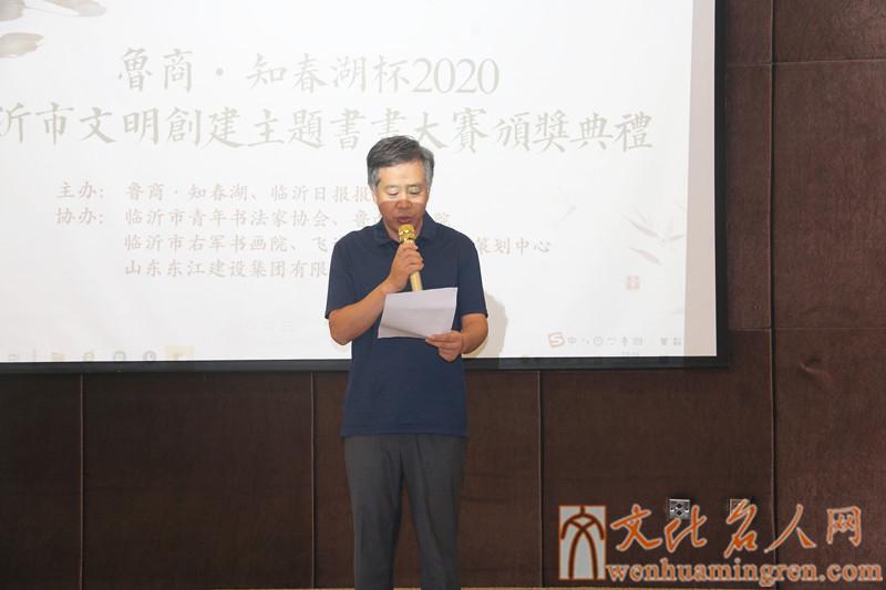 临沂日报报业集团党委委员、副总经理滕怀飞讲话