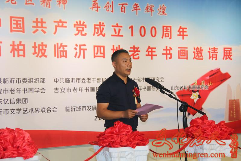 山东亿信集团党委书记、董事局主席于春波同志致词
