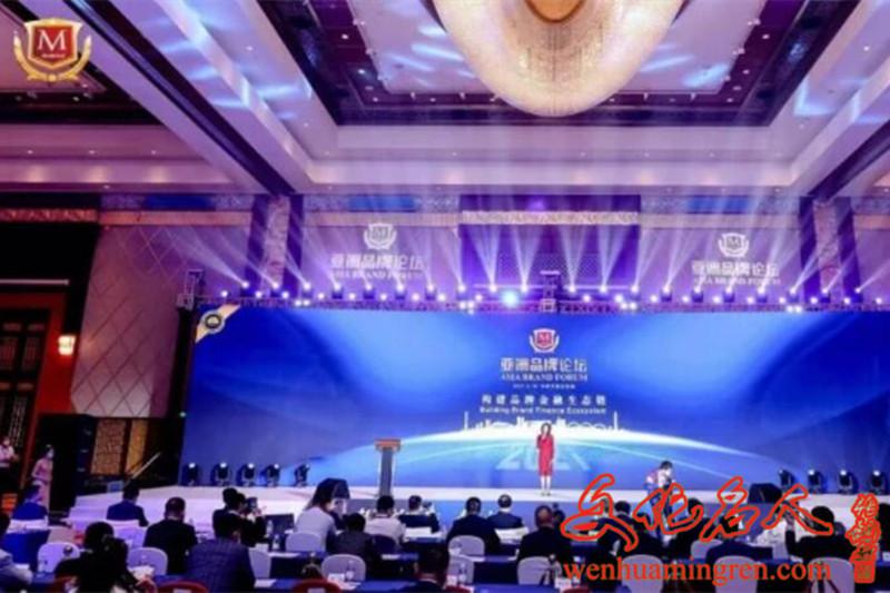 中央电视台主持人李雨霏主持亚洲品牌强国论坛