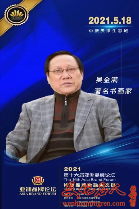吴金满先生