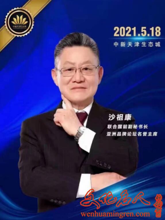 联合国前副秘书长沙祖康