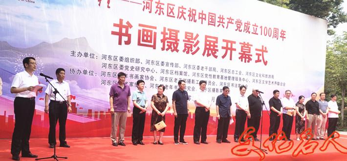 """""""征程 · 河东区庆祝中国共产党成立100周年书画摄影展""""开幕式在临沂市河东区老干部活动中心举行"""
