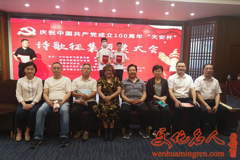 """庆祝中国共产党成立100周年""""天安杯""""诗歌征集颁奖大会"""