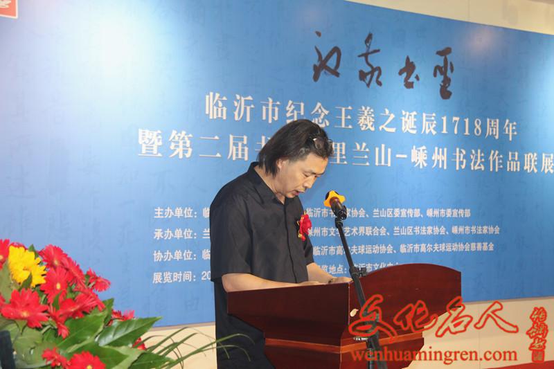 临沂市书协副主席、兰山区书协主席张磊介绍展览筹备情况